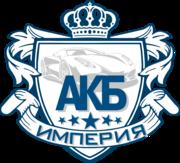 Продажа аккумуляторов для авто и мото - интернет магазин - АКБ Империя